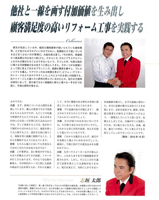 トップフォーラムにて志垣太郎氏と対談