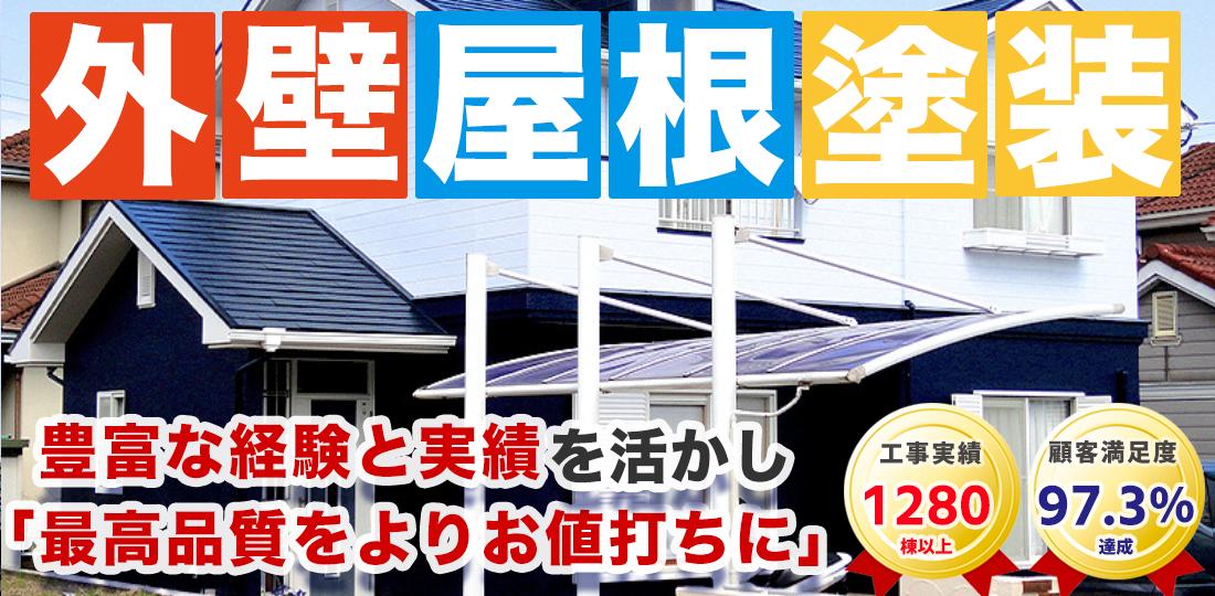 絆塗装本舗の外壁塗装・屋根塗装メニュー