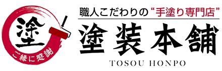 福岡県直方市の外壁塗装・屋根塗装専門店絆塗装本舗