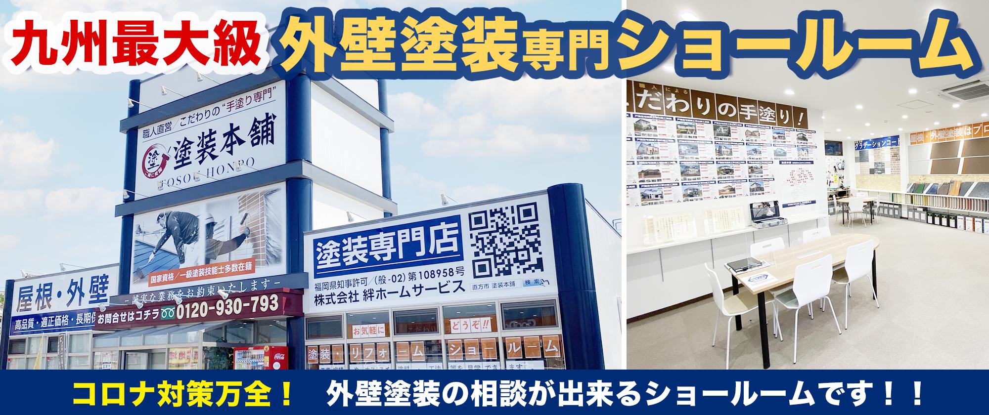 福岡県直方市に県内最大級の塗装ショールームオープン!