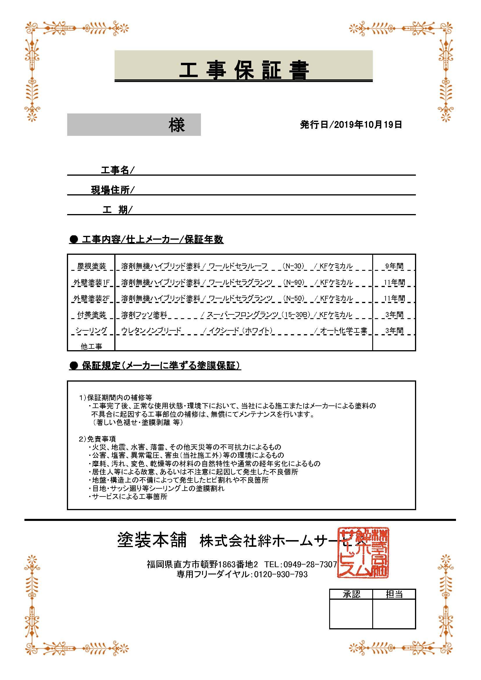 工事写真アルバム・保証書提出 / ご請求