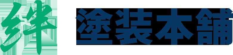 福岡県の屋根塗装・外壁塗装は職人直営 / 手塗り専門店「塗装本舗」