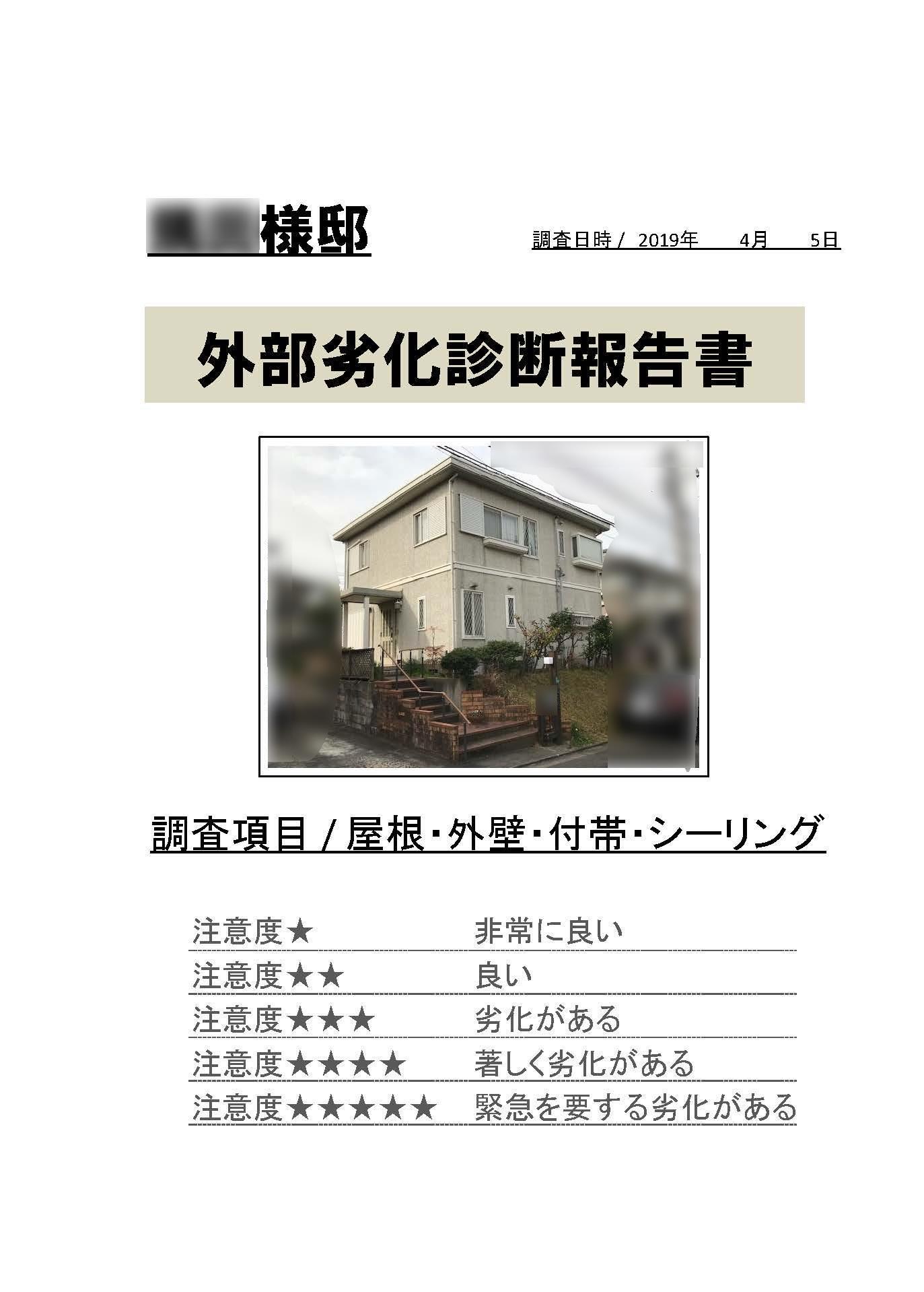建物 診断 報告書