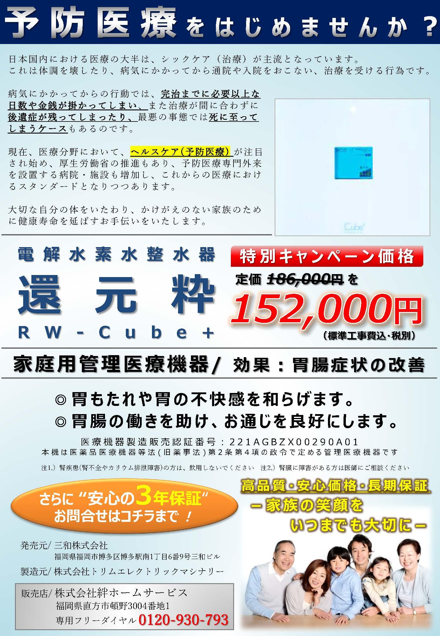 RW-Cube+