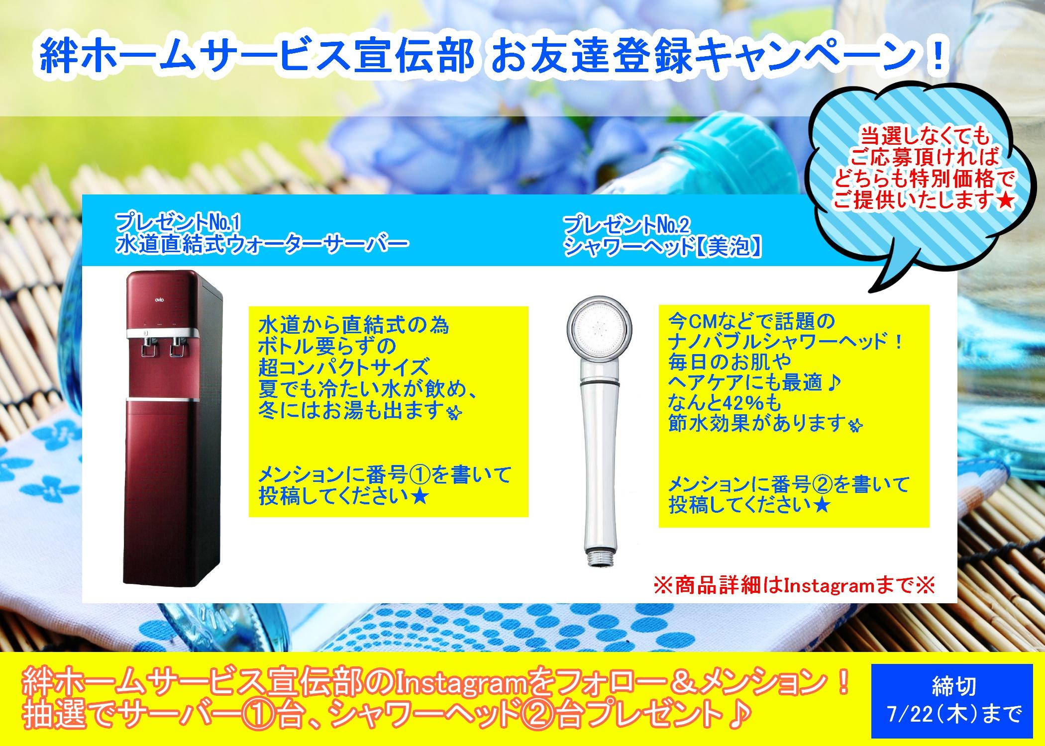 絆ホームサービス宣伝部 の Instagram より プレゼント企画 実施中 !!