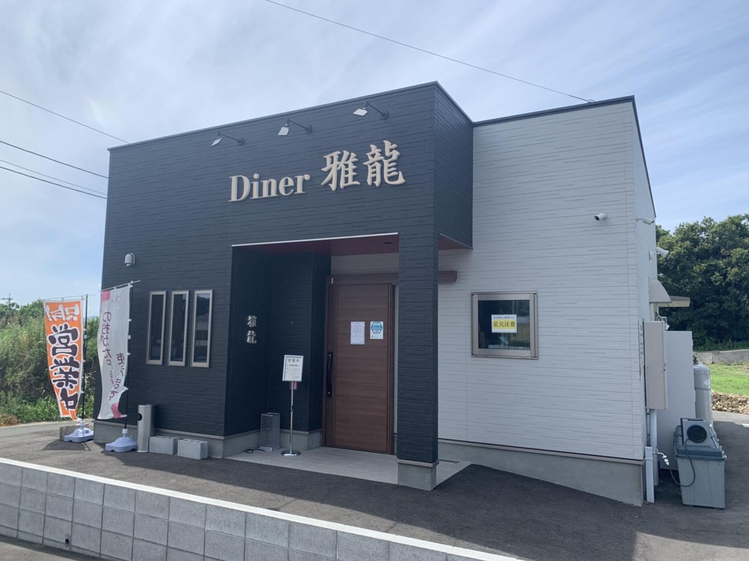 直方市 の食の幸を味わう Diner 雅龍